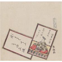 Rekisentei Eiri: Series: Rokuban no uchi. One of Six (Poem Cards) - ボストン美術館