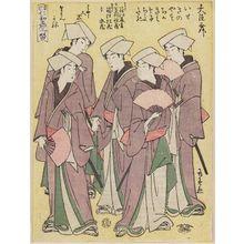 長喜: Dance of the Ministers of State (Daijin mai), from the series the Niwaka Festival in the Yoshiwara, Second Part (Yoshiwara Niwaka ni no kawari) - ボストン美術館