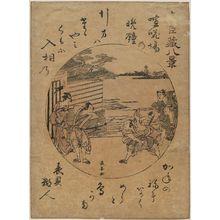 長喜: Evening Bell of the Quarrel Scene (Kenkaba no banshô), from the series Eight Views of The Storehouse of Loyal Retainers (Chûshingura hakkei) - ボストン美術館
