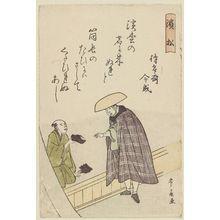 歌川豊広: Hamamatsu, Tokaido - ボストン美術館