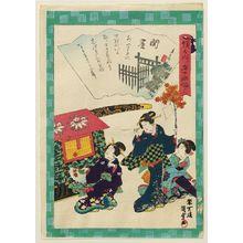 二代歌川国貞: Ch. 16, Sekiya, from the series Fifty-four Chapters of the False Genji (Nise Genji gojûyo jô) - ボストン美術館