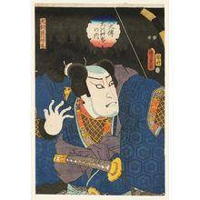 二代歌川国貞: Actor Arashi Kichisaburô III as Inukai Genpachi Nobumichi, from the series The Book of the Eight Dog Heroes (Hakkenden inu no sôshi no uchi) - ボストン美術館