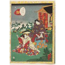 Utagawa Kunisada II: No. 29, Miyuki, from the series Lady Murasaki's Genji Cards (Murasaki Shikibu Genji karuta) - Museum of Fine Arts