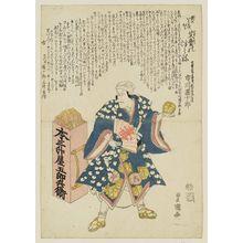 Utagawa Toyoshige: Actor Ichikawa Danjuro - Museum of Fine Arts