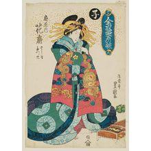 歌川豊重: Hanaogi of Ogiya. Ne (No. 1) of series. Series: Zensei Matsu no Yosooi, juni shi. - ボストン美術館