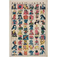 Utagawa Shigekiyo: Bakemono - Museum of Fine Arts