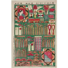 歌川国利: Hair ornaments, cat box - ボストン美術館