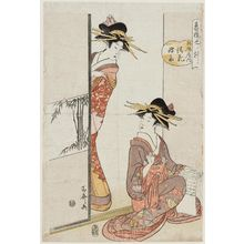 Utagawa Hisanobu: Courtesans of the Hyôgoya - ボストン美術館