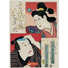Torii Kiyomine: Actors as an Oyama Doll (Oyama ningyô) and Hidari Jingorô, from the series Square Pictures in Old and New Styles (Kodai imayô shikishi awase) - Museum of Fine Arts