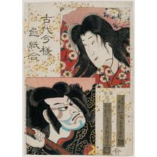 二代目鳥居清満: Actors as the Spirit of the Komachi Cherry Tree and Ôtomo Kuronushi, from the series Square Pictures in Old and New Styles (Kodai imayô shikishi awase) - ボストン美術館