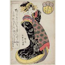 Kitagawa Shikimaro: Yoyotose of the Matsubarô, kamuro Hatsune and Kochô, from the series Female Poetic Immortals in the Modern Style, a Set of Thirty-six (Imayô onna kasen, sanjûrokuban tsuzuki) - ボストン美術館