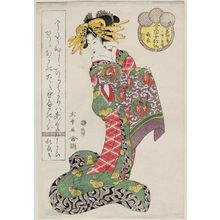 Kitagawa Shikimaro: Koginu of the Wakanaya, kamuro Kureha and Ayaha, from the series Female Poetic Immortals in the Modern Style, a Set of Thirty-six (Imayô onna kasen, sanjûrokuban tsuzuki) - Museum of Fine Arts