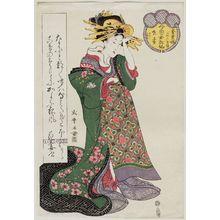 Kitagawa Shikimaro: Hanazuma of the Matsuba-rô, kamuro Sakura and Miyako, from the series Female Poetic Immortals in the Modern Style, a Set of Thirty-six (Imayô onna kasen, sanjûrokuban tsuzuki) - Museum of Fine Arts