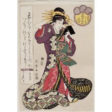Kitagawa Shikimaro: Miyoharu of the Wakamatsu(ya), kamuro Hanano and Wakaba, from the series Female Poetic Immortals in the Modern Style, a Set of Thirty-six (Imayô onna kasen, sanjûrokuban tsuzuki) - ボストン美術館