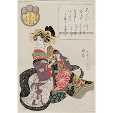 Kitagawa Shikimaro: Ôse of the Ebiya, kamuro Namino and Chidori, from the series Female Poetic Immortals in the Modern Style, a Set of Thirty-six (Imayô onna kasen, sanjûrokuban tsuzuki) - ボストン美術館