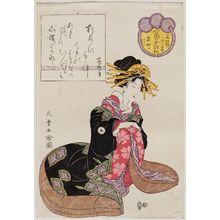 Kitagawa Shikimaro: Hanamachi of the Wakamatsu(ya), kamuro Yayoi and Hanami, from the series Female Poetic Immortals in the Modern Style, a Set of Thirty-six (Imayô onna kasen, sanjûrokuban tsuzuki) - ボストン美術館