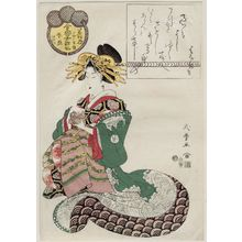 Kitagawa Shikimaro: Hanateru of the Wakamatsu(ya), kamuro and Akeba, from the series Female Poetic Immortals in the Modern Style, a Set of Thirty-six (Imayô onna kasen, sanjûrokuban tsuzuki) - ボストン美術館
