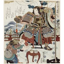 Katsukawa Shuntei: No. 1 (Sono ichi): Empres Jingû, from the series Triad of Martial Valor (Buyû sanban tsuzuki) - Museum of Fine Arts
