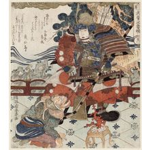 Katsukawa Shuntei: No. 2 (Sono ni): Minamoto Tametomo, from the series Triad of Martial Valor (Buyû sanban tsuzuki) - Museum of Fine Arts