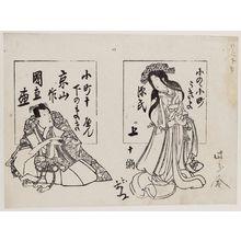 Utagawa Kuninao: Ono no Komachi ukiyo Genji, Part 10 - Museum of Fine Arts