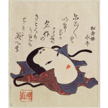 Utagawa Kuninao: Noh mask of a female head, placed upon wrapping cloth - ボストン美術館