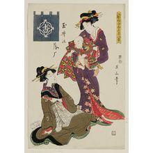 Kikugawa Eizan: Tamai no rakugan, Edo sunago kôguya hakkei - Museum of Fine Arts