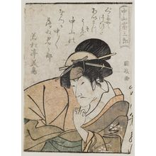 Utagawa Kunimasa: Actor Nakayama Tomisaburô, from the book Yakusha gakuya tsû (Actors in Their Dressing Rooms) - Museum of Fine Arts