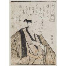 Utagawa Kunimasa: Actor Ôtani Tokuji, from the book Yakusha gakuya tsû (Actors in Their Dressing Rooms) - Museum of Fine Arts