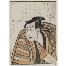 Utagawa Kunimasa: Actor Ichikawa Omezô, from the book Yakusha gakuya tsû (Actors in Their Dressing Rooms) - Museum of Fine Arts