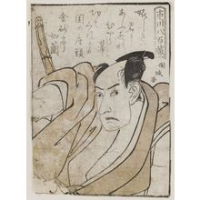 歌川国政: Actor Ichikawa Yaozô III, from the book Yakusha gakuya tsû (Actors in Their Dressing Rooms) - ボストン美術館
