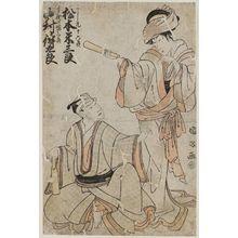 歌川国政: Actors Matsumoto Yonesaburô and Nakamura - ボストン美術館