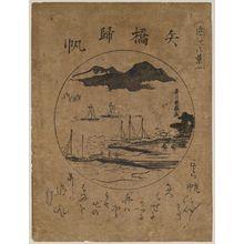 Utagawa Toyokiyo: Returning Sails at Yabase (Yabase kihan), from the series Eight Views of Ômi (Ômi hakkei) - ボストン美術館