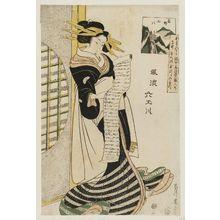 Kikugawa Eizan: Fûryû Mu Tamagawa - Museum of Fine Arts