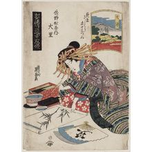 Keisai Eisen: Ôtsu: Ôsato of the Sano-Matsuya, from the series A Tôkaidô Board Game of Courtesans: Fifty-three Pairings in the Yoshiwara (Keisei dôchû sugoroku/Mitate Yoshiwara gojûsan tsui [no uchi]) - Museum of Fine Arts