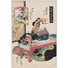 Keisai Eisen: Goyu: Nanahito of the Sugata-Ebiya, from the series A Tôkaidô Board Game of Courtesans: Fifty-three Pairings in the Yoshiwara (Keisei dôchû sugoroku/Mitate Yoshiwara gojûsan tsui [no uchi]) - Museum of Fine Arts