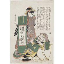 菊川英山: Daikoku Writing Calligraphy for a Beauty - ボストン美術館