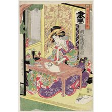 菊川英山: Painting (Ga): Shigeoka of the Okamotoya, from the series Fashionable Four Accomplishments (Fûryû kinkishoga) - ボストン美術館