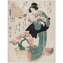 Kikugawa Eizan: Woman and Child with Potted Cherry Tree, from the series Fashionable Beauties as the Seven Komachi (Fûryû bijin nana Komachi) - Museum of Fine Arts