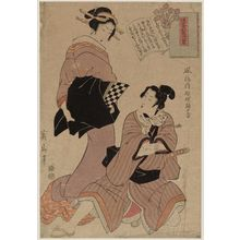 Kikugawa Eizan: Otokodate Gata Omi Hakkei (title on book cover panel). Series: Furyu Joruri Odori Zukushi (Collection of Contemporary Joruri Dances) - Museum of Fine Arts