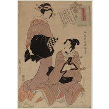 菊川英山: Otokodate Gata Omi Hakkei (title on book cover panel). Series: Furyu Joruri Odori Zukushi (Collection of Contemporary Joruri Dances) - ボストン美術館