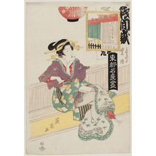 渓斉英泉: Senjokô, from the series Famous Products of the Eastern Capital (Tôto meisan tsukushi) - ボストン美術館