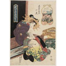 Keisai Eisen: The Third Month, Cherry Blossoms in Naka-no-chô (Sangatsu, jômi, Naka-no-chô no hana): Hitomoto of the Daimonjiya, from the series Annual Events in the New Yoshiwara (Shin Yoshiwara nenjû gyôji) - Museum of Fine Arts