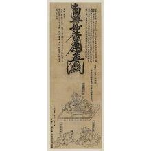 北尾重政: Nichiren and his two disciples. Nichiro and Nichizo.