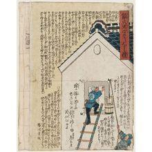 Keisai Eisen: Chin ka yôjin... - Museum of Fine Arts