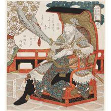 Yashima Gakutei: No. 1, Guan Sheng (Kanshô), from the series Five Tiger Generals of the Suikoden (Suikoden goko shôgun) - Museum of Fine Arts