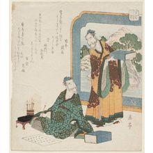 屋島岳亭: Chinese Poetry, from the series Three Arts for the Sugawara Group (Sugawara sanseki) - ボストン美術館
