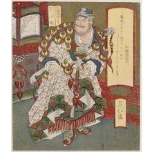 魚屋北渓: Suiko gogyô - ボストン美術館