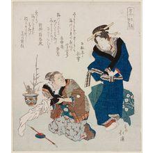 魚屋北渓: Takara awase - ボストン美術館