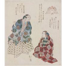 Totoya Hokkei: Yamanba, Nô jûgoban - Museum of Fine Arts