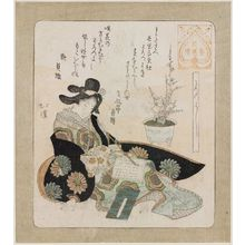 魚屋北渓: A Good Time to ? (Yorozu yoshi), from the series Series for the Hanazono Group (Hanazono bantsuzuki) - ボストン美術館